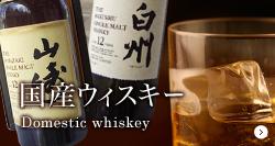国産ウィスキー